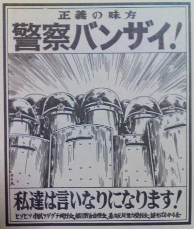 keisatsubanzai.jpg