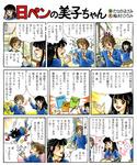 miko_com08.jpg