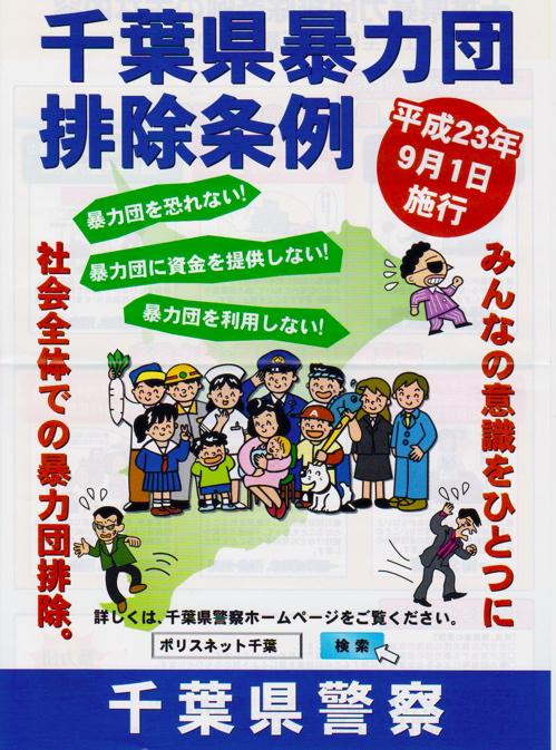千葉県暴力団排除01.jpg
